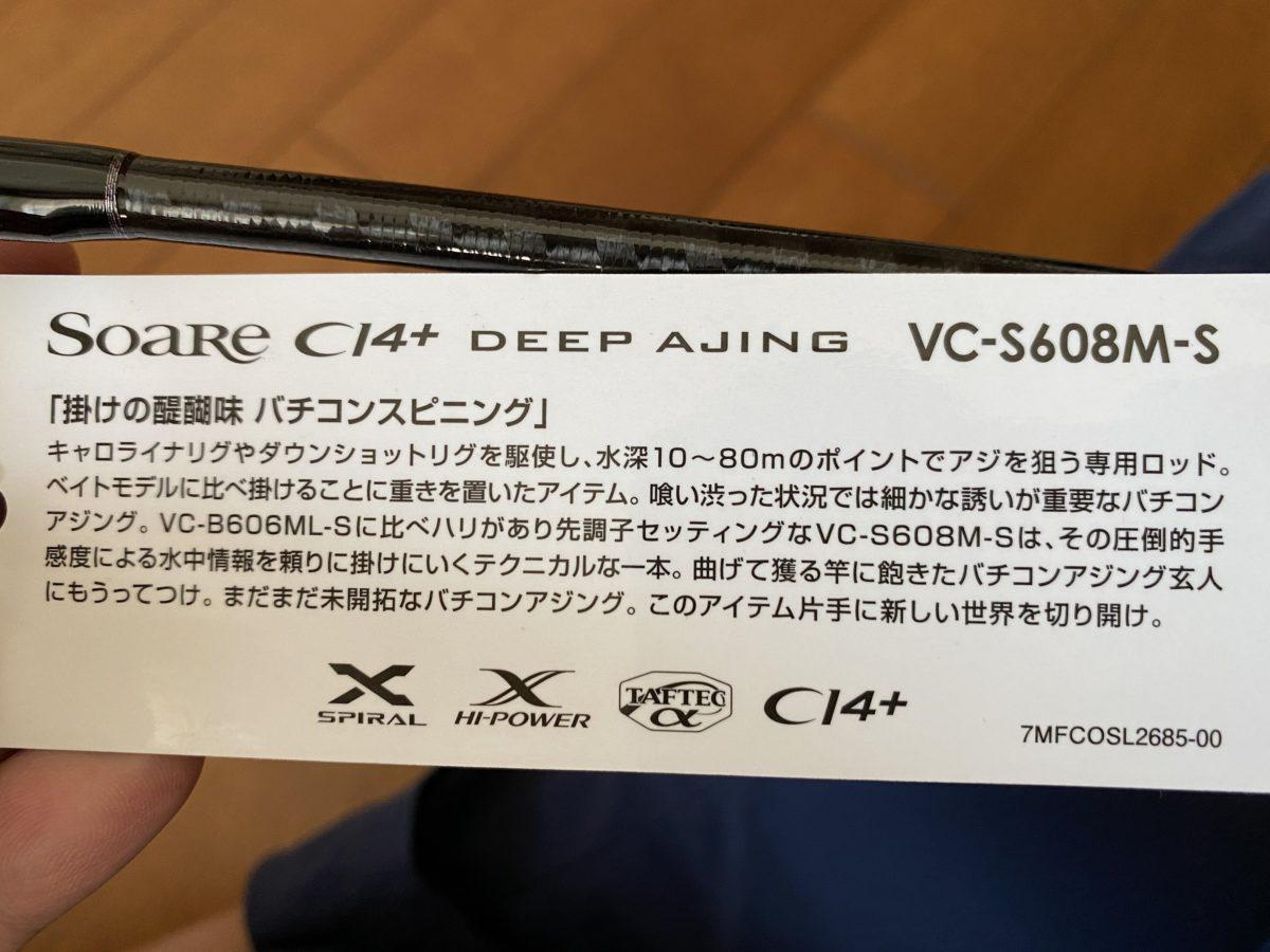 VC-S608M-S