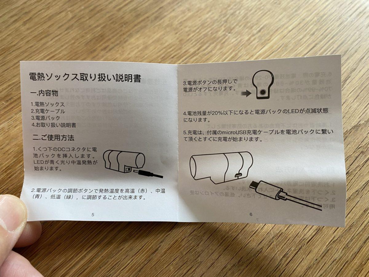 電熱ソックスの使い方説明書