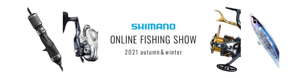 シマノ「21オンラインフィッシングショー」