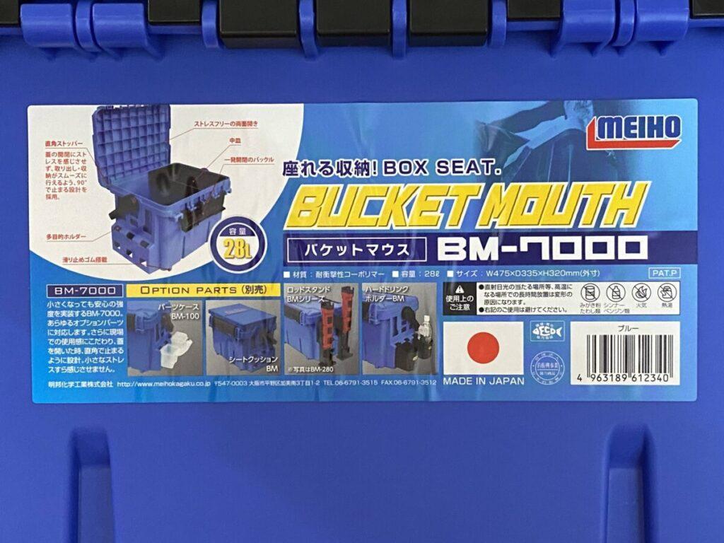 BM7000の仕様